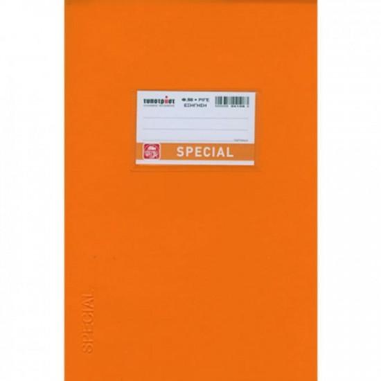 Τετράδια Special Εξήγηση πορτοκαλί 50φ
