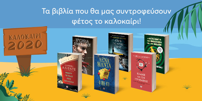 Βιβλία για το καλοκαίρι 2020