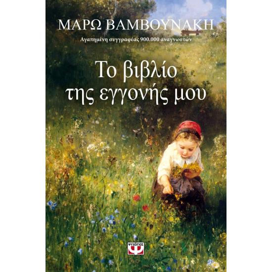ΤΟ ΒΙΒΛΙΟ ΤΗΣ ΕΓΓΟΝΗΣ ΜΟΥ - ΜΑΡΩ ΒΑΜΒΟΥΝΑΚΗ