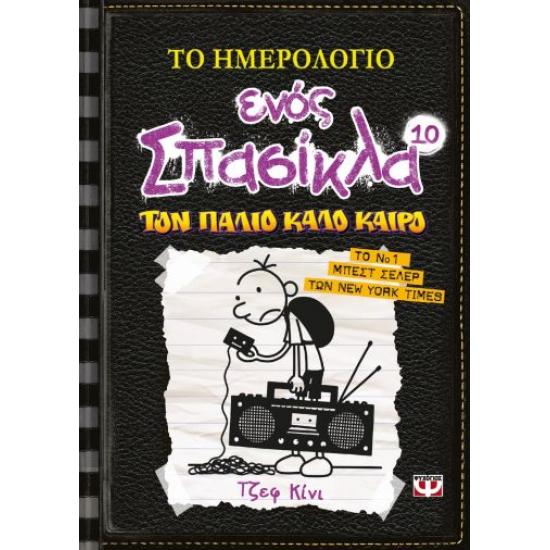 ΤΟ ΗΜΕΡΟΛΟΓΙΟ ΕΝΟΣ ΣΠΑΣΙΚΛΑ 10