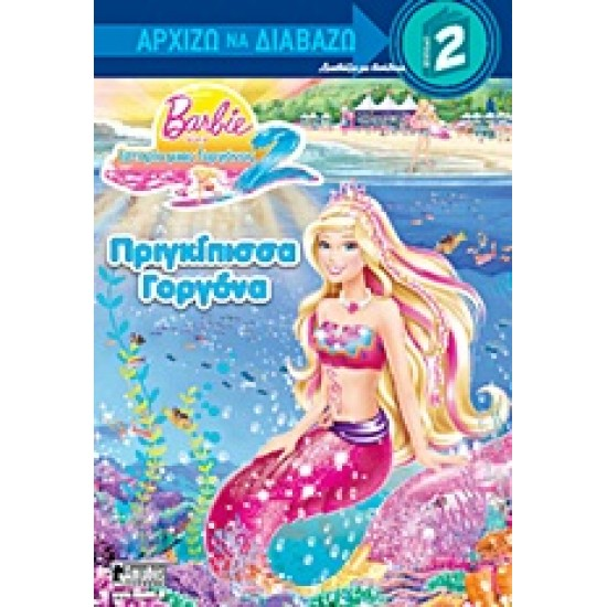 Barbie στην ιστορία μιας γοργόνας 2: Πριγκίπισσα Γοργόνα