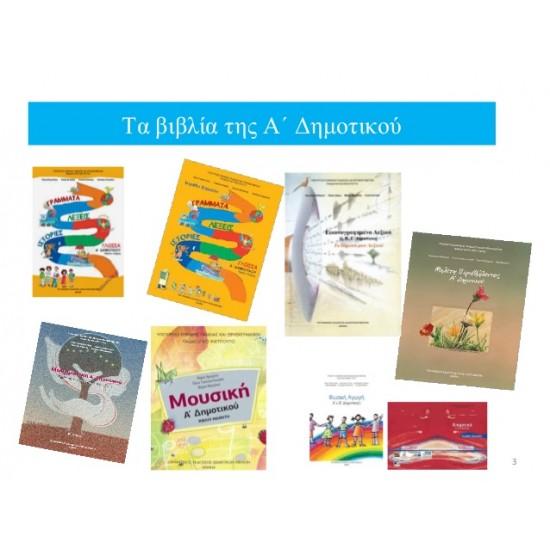 Σχολικά βιβλία Α' Δημοτικού